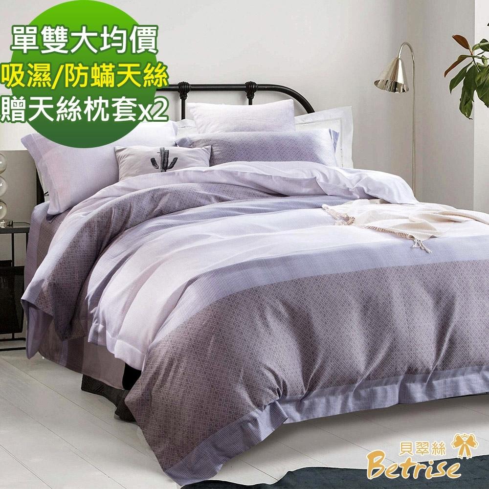 (限時下殺)Betrise單/雙/大均價-3M/防蟎天絲兩用被床包組