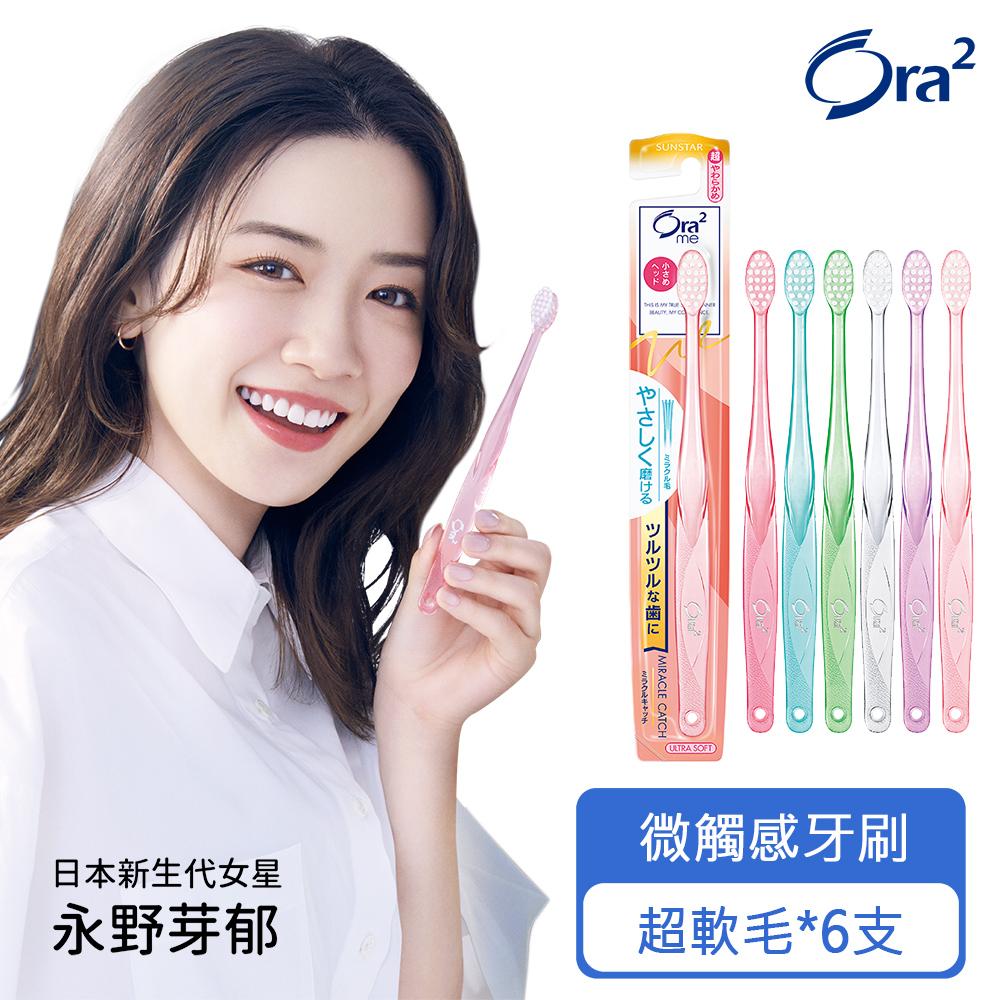 Ora2 me 微觸感牙刷-超軟毛- 6入組
