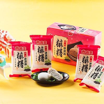 任- 義美 芝麻冰淇淋麻糬(350g/5包/盒)