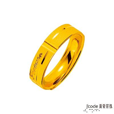 J'code真愛密碼 愛到永恆黃金男戒指