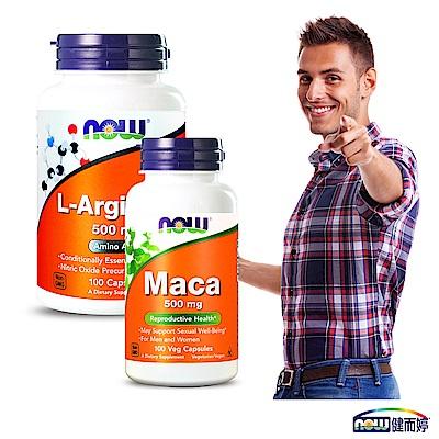 NOW健而婷-真男人套組(瑪卡MACA+精胺酸一氧化氮)