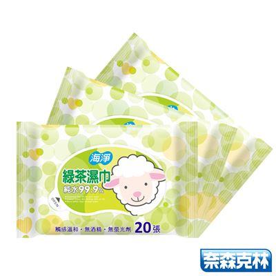 海淨 綠茶純水濕紙巾20抽x120包/箱