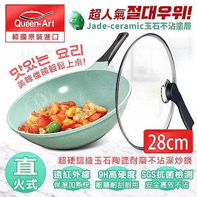 韓國Queen Art超硬鑄造玉石陶瓷耐磨不沾深炒鍋28CM(1鍋+1蓋)