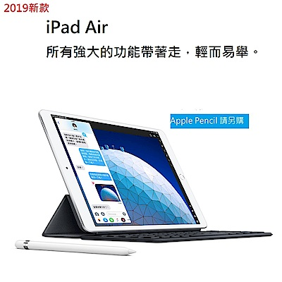 Apple 2019 iPad Air 10.5吋64GB WIFI平板電腦