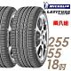 【米其林】LATITUDE Tour HP 道路型休旅輪胎_二入組_255/55/18 product thumbnail 2