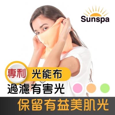 【SUN SPA】真 專利光能布 UPF50+ 遮陽防曬 濾光口罩 (面罩輕薄透氣 抗UV防紫外線 涼感降溫)