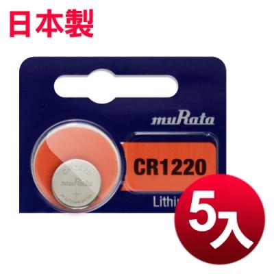 日本製 muRata 公司貨 CR1220   鈕扣型鋰電池-5顆入