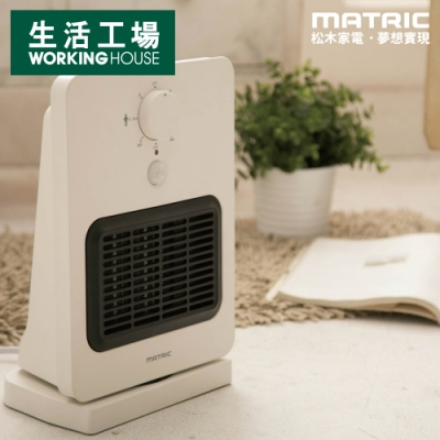 【生活工場】松木Matric智能感知陶瓷電暖器