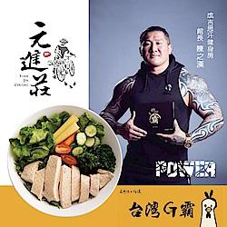元進莊 台灣G霸-館長雞胸肉-綜合(10包/盒)