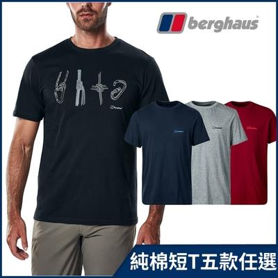 【Berghaus貝豪斯】獨家款!英國進口銀離子除臭T恤(多款任選)