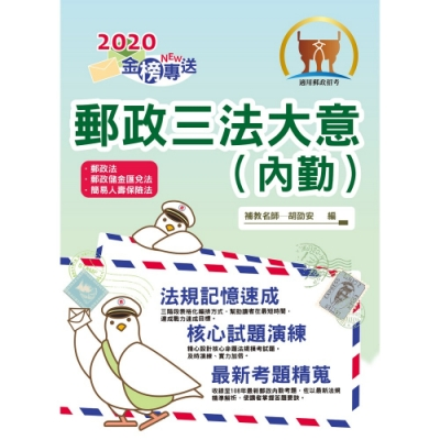 2020年郵政招考「金榜專送」【郵政三法大意(內勤)】(全新法規高效表解.最新試題精準解析