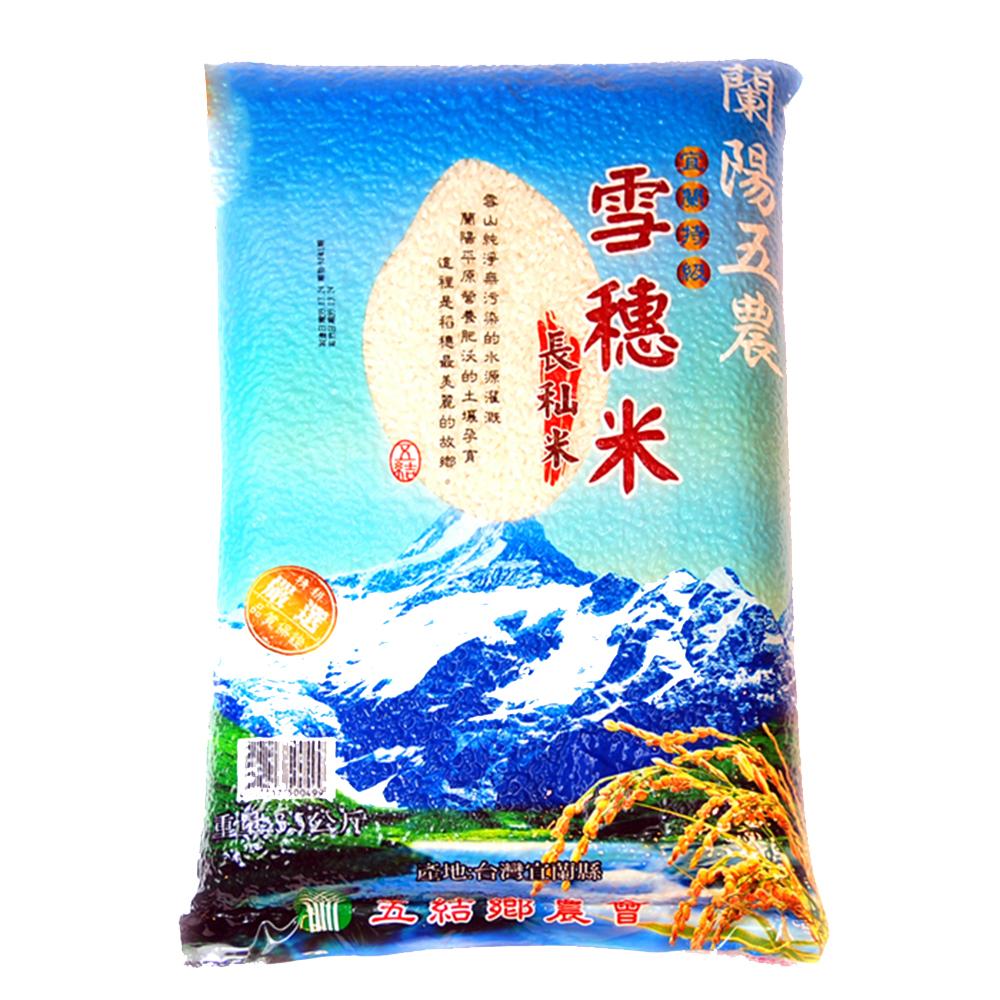 蘭陽五農 雪穗米-長秈 3kg