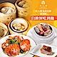 南京店-名人會美食百匯自助餐吃到飽-4張