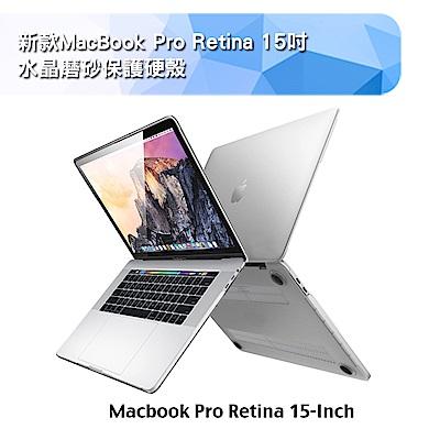 MacBook Pro Retina 15吋Touch bar水晶磨砂保護硬殼