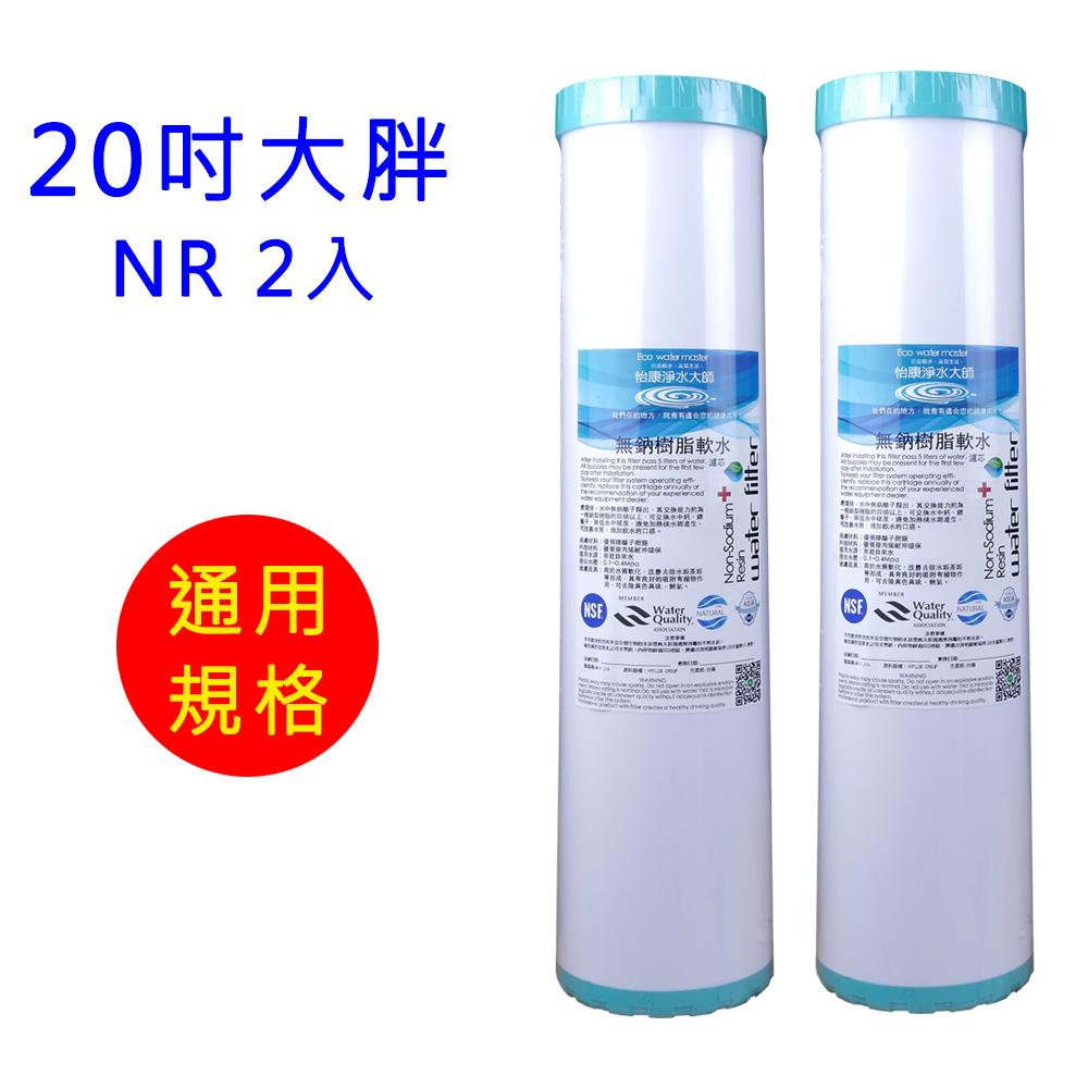 怡康 20吋大胖標準水垢抑制軟水濾心2支