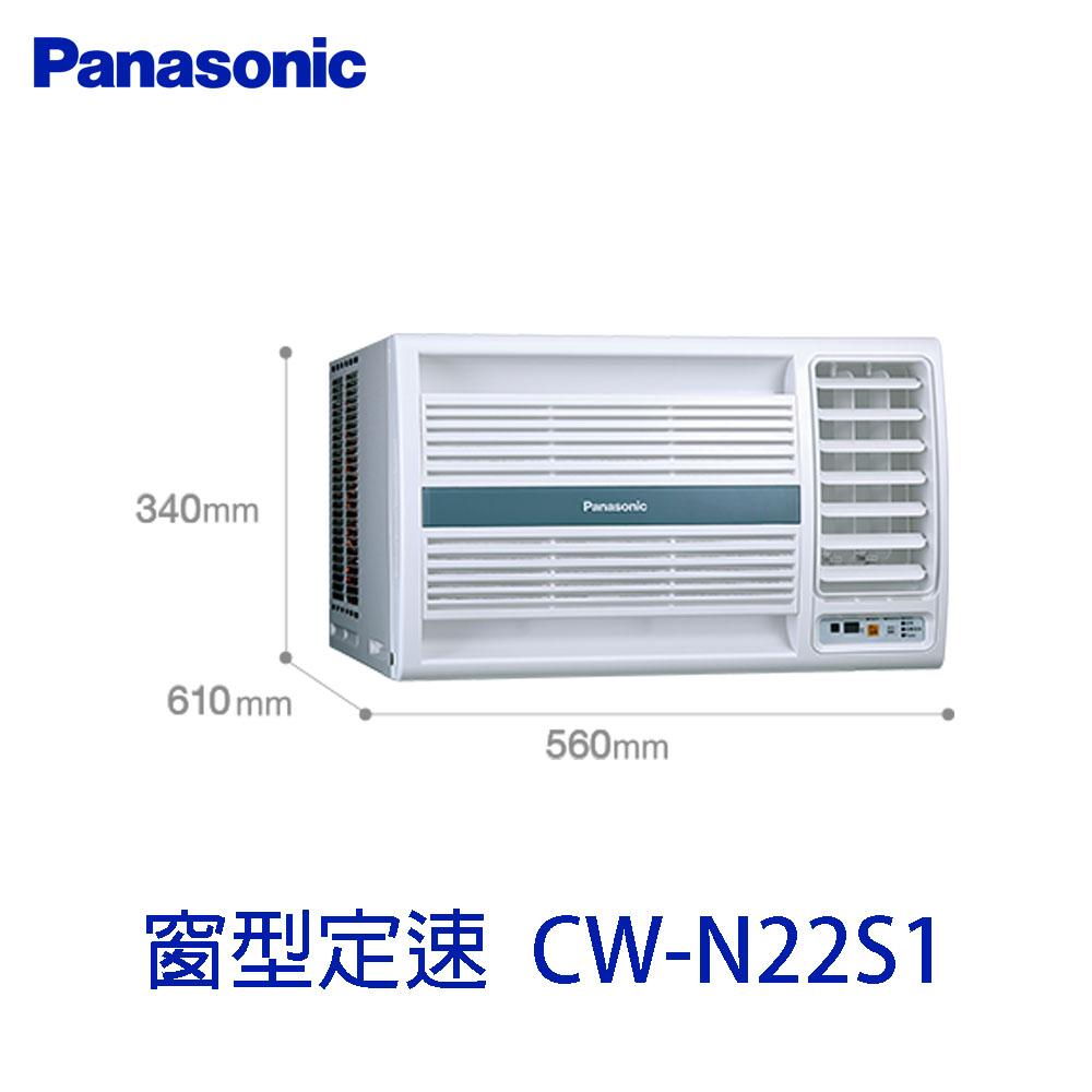 Panasonic 國際牌 定頻冷專 右吹式窗型冷氣 CW-N22S1 @ Y!購物