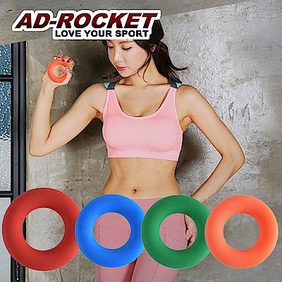 AD-ROCKET 繽紛紓壓握力圈/握力器/握力訓練/紓壓 超值四入組