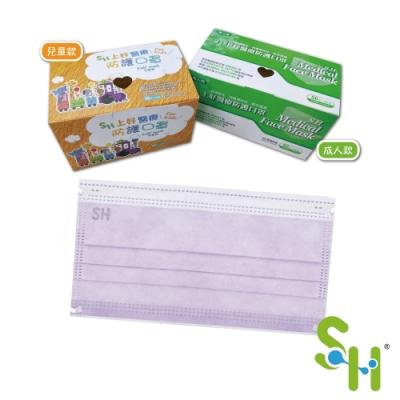 上好生醫 雙鋼印醫療防護口罩(兒童用/未滅菌)-薰衣草紫(50入/盒)