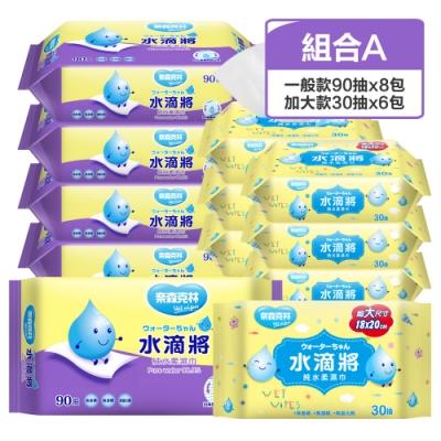 [獨家組合]奈森克林水滴將純水濕巾14包組(一般款、超厚款可選)