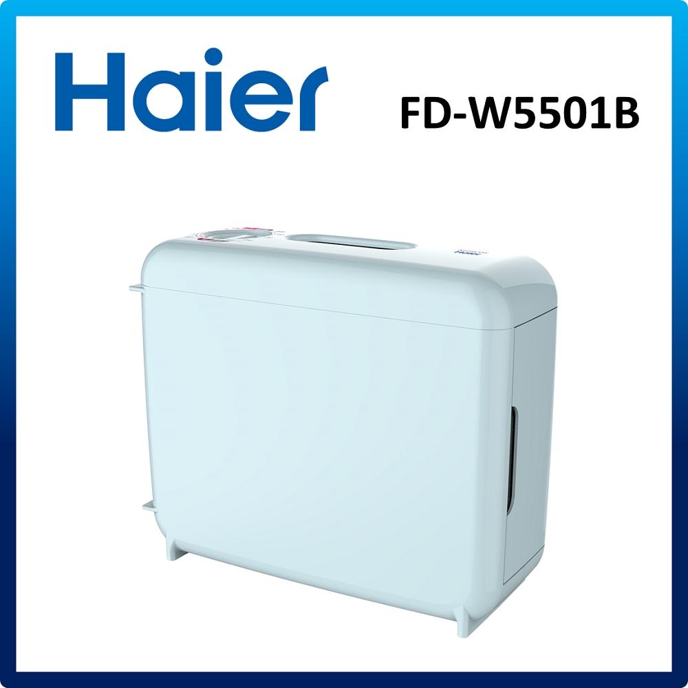Haier海爾 冬夏兩用多功能烘被機 FD-W5501B 淡藍色