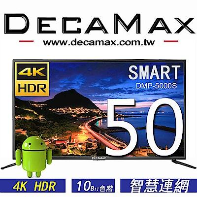 DECAMAX 嘉豐 50吋4K HDR 智慧連網液晶顯示器 DMP-5000S