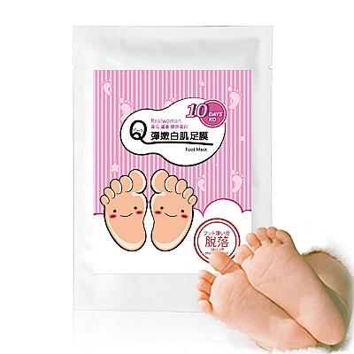 【Realwoman】Q彈嫩白肌足膜(30ml/x1雙入)