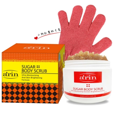 arin氧潤 身體凈白保濕去角質魔粒180g (青檸葡萄柚)