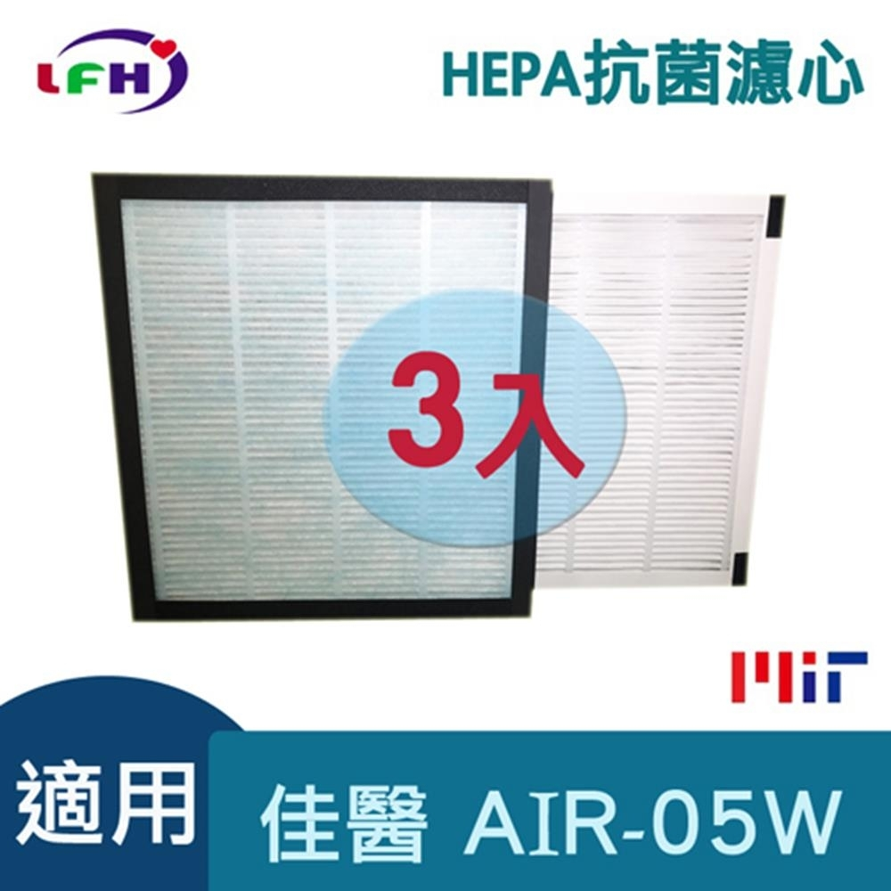 LFH HEPA抗菌清淨機濾網 3入組 適用:佳醫超淨 AIR-05W