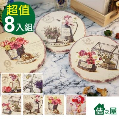 (買一送一) 浪漫古典陶瓷耐熱止滑鍋墊20cm 4入組(隨機)