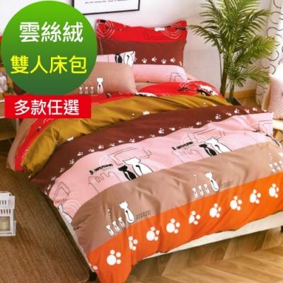 La Lune 台灣製經典超細雲絲絨雙人床包枕套3件組 多款任選