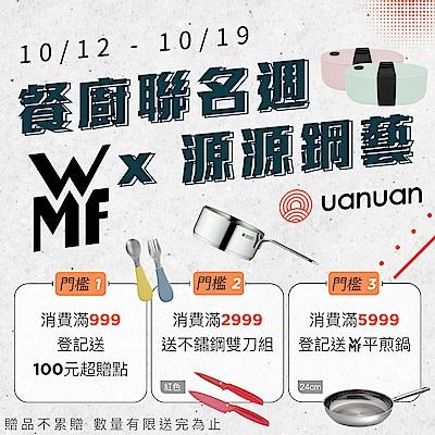 【餐廚聯名週】WMFx源源鋼藝滿額登記送好禮