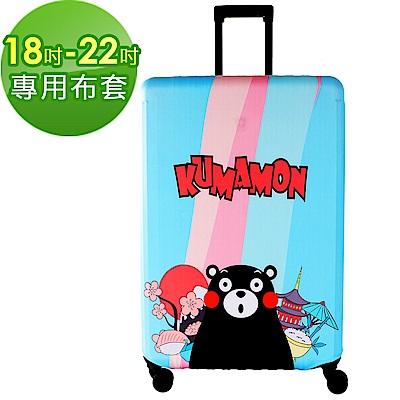 Starke 高彈性行李箱套-旅遊熊本熊(適用18-22吋)