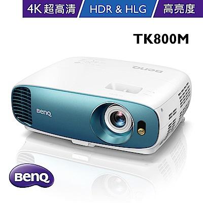 【限時特價】BENQ TK800M 4K HDR 高亮三坪機(3000流明)