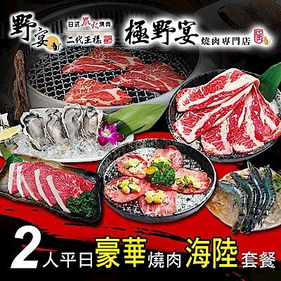 (全台多點)極野宴/野宴二代王樣 4人平日燒肉海陸套餐