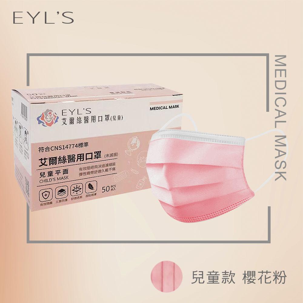EYL'S 艾爾絲 醫用口罩 兒童款-櫻花粉1盒入(50入/盒)
