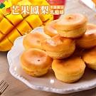 杏芳食品 芒果鳳梨乳酪球1盒(32入)