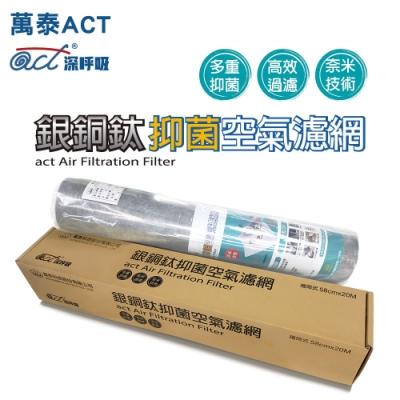 act深呼吸 銀銅鈦抑菌空氣濾網 AF05820MR1(商業用58cmx20m)