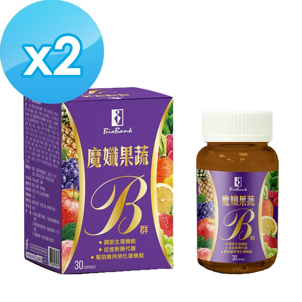 【宏醫生技】窈孅升級88種酵素-魔孅B群30顆/盒(獨享2盒組)