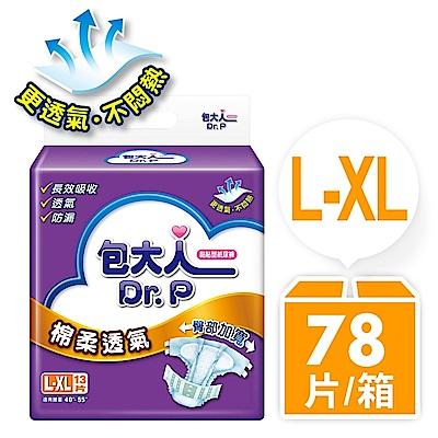 包大人 棉柔透氣 黏貼型成人紙尿褲-L-XL 13片x6包/箱