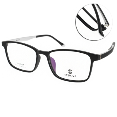 SEROVA眼鏡 百搭簡約款/黑-白 #SF215 C4