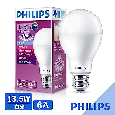 飛利浦 PHILIPS 第7代 舒視光 13.5W LED燈泡-白光6入組(紫包)