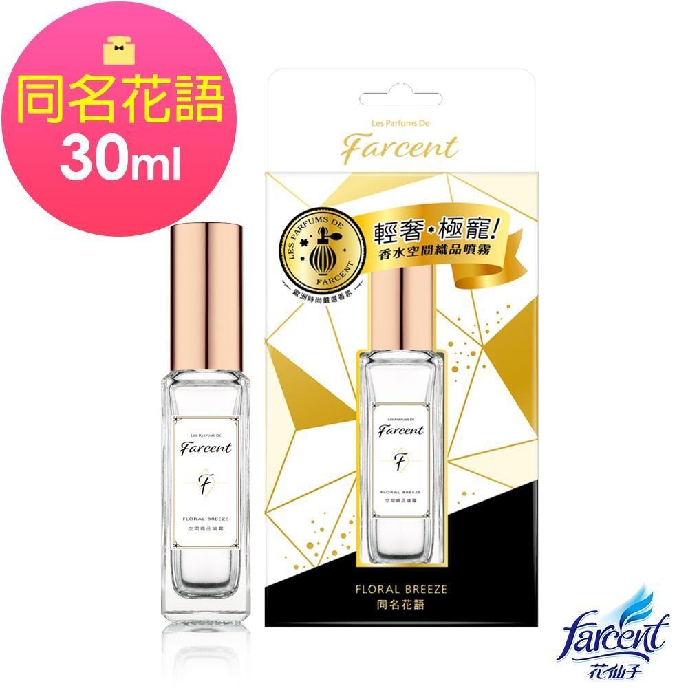 Farcent香水 名媛香水空間織品噴霧-同名花語