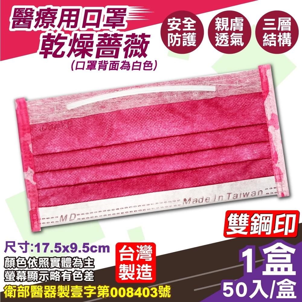 涔宇 醫療口罩(雙鋼印)(撞色系列)-乾燥薔薇(50入/盒)