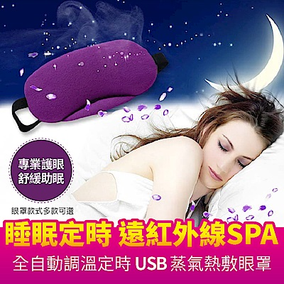 【DaoDi】薰衣草香薰USB三段溫控定時熱敷眼罩