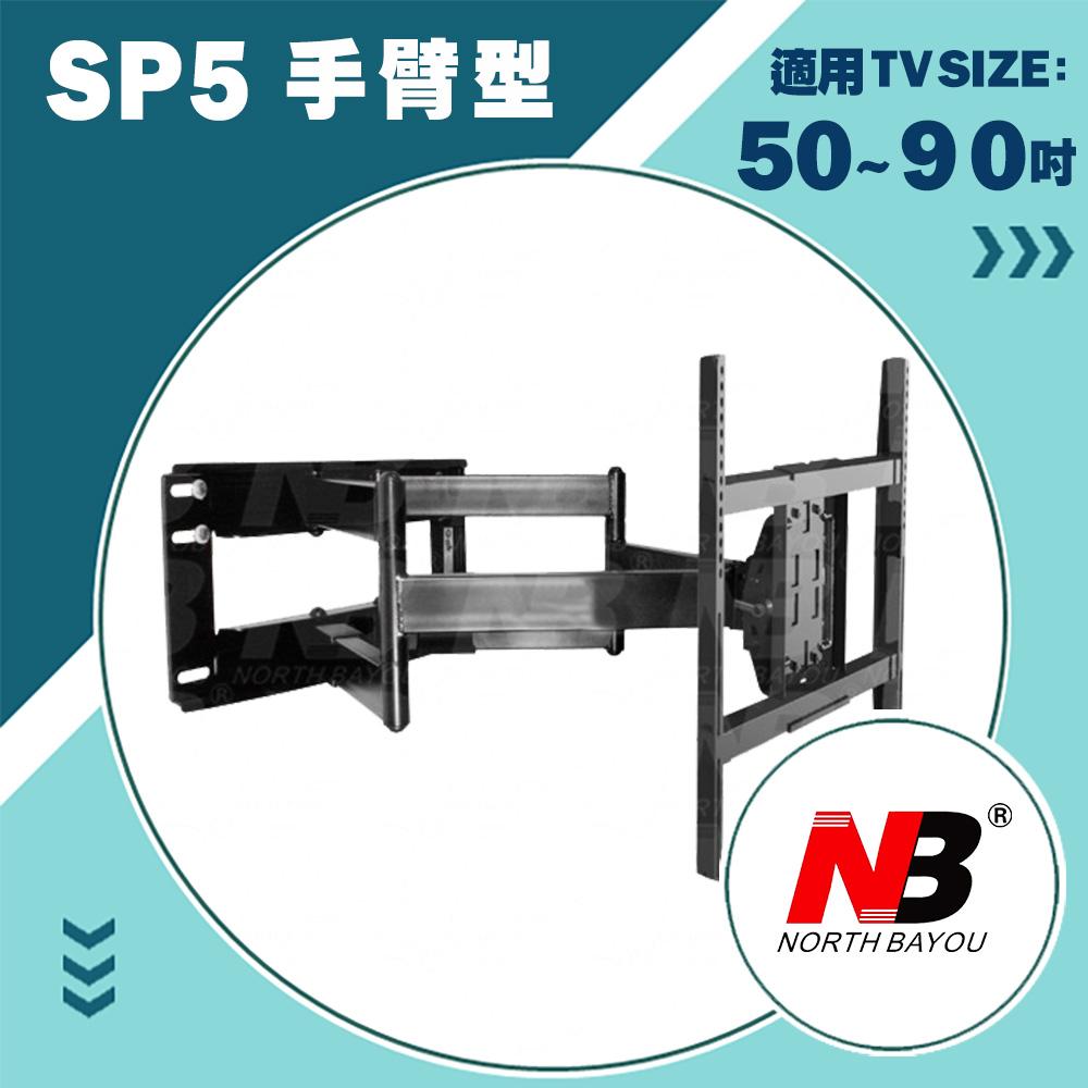 NB SP5/50-90吋手臂式液晶電視壁掛架