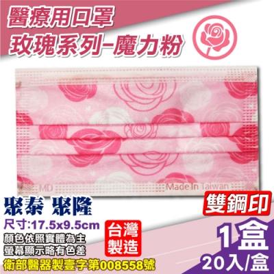 聚泰 聚隆 醫療口罩 (玫瑰系列-魔力粉) 20入/盒 (台灣製造 醫用口罩 CNS14774)