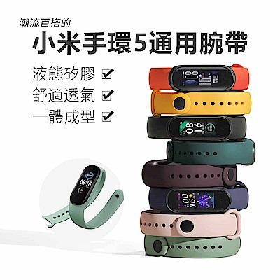 小米手環5/6代通用 純色液態矽膠錶帶 耐磨防水防丟錶帶 時尚舒適替換腕帶 炫彩手腕帶