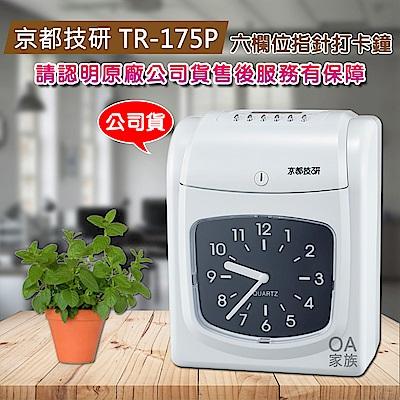 京都技研 TR-175P 六欄位電子打卡鐘