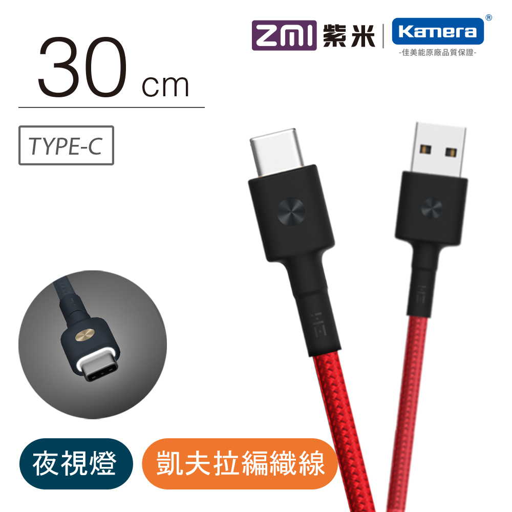 ZMI 紫米 Type-C 編織數據線30cm (AL411)