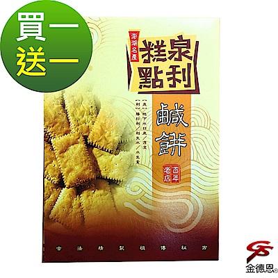(買一送一)金德恩 2盒澎湖名產 泉利糕點鹹餅-原味 (200g/盒)